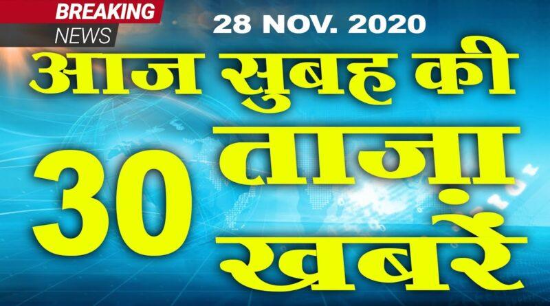 Morning News 28th November 2020