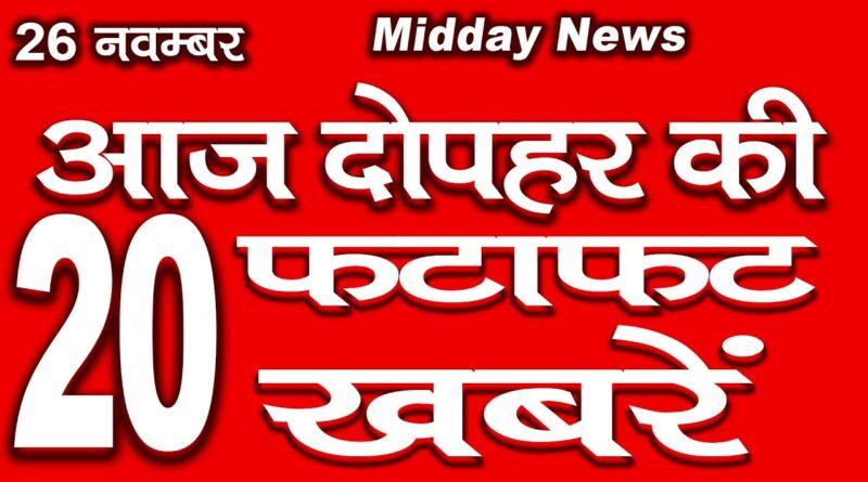 Mid Day News 26th November 2020