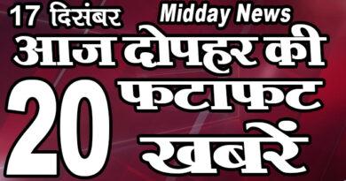 Mid Day News 17th December 2020