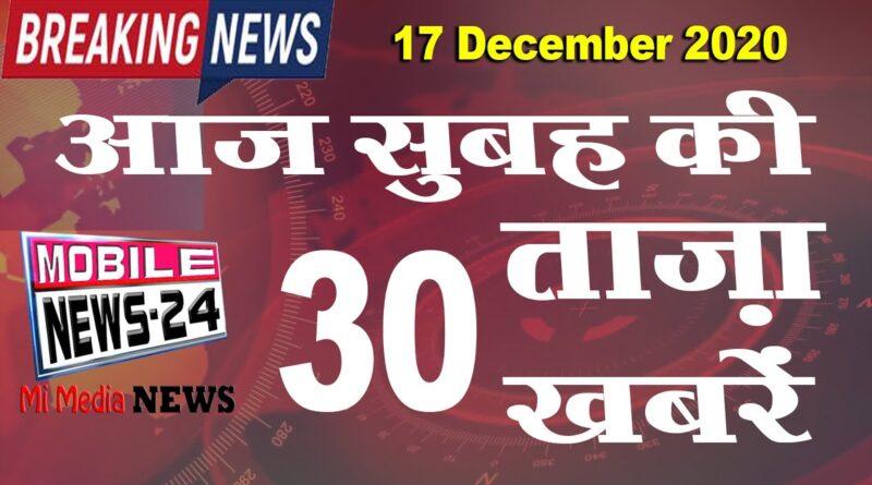 Morning News 17th December 2020