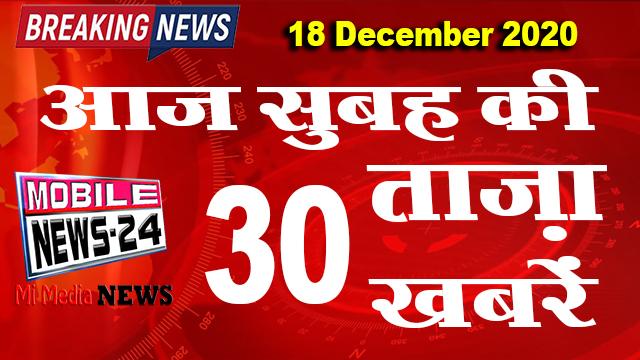 MORNING NEWS 18th December 2020