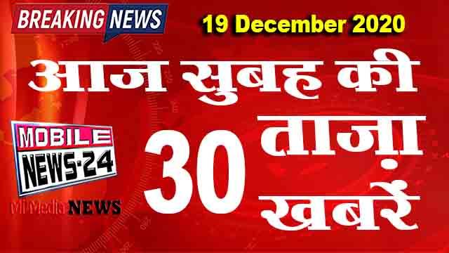 MORNING NEWS 19th December 2020