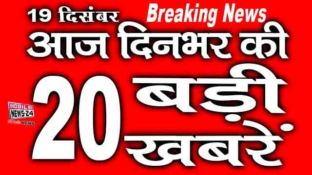 Badi khabar Mobile news 24 , 19th December 2020