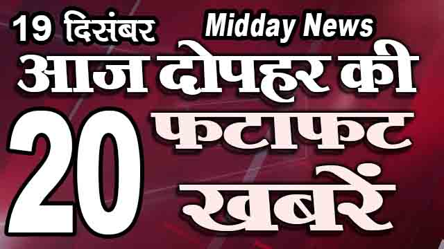 Midday news| aaj ka samachar | Mobile News. 24 , 19th December 2020