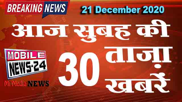 Midday news , Mobile News.24 , 21th December 2020