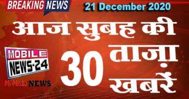Morning News 20th December 2020
