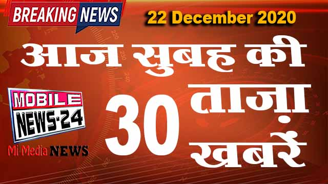 Morning News   Today's breaking news   22nd December 2020