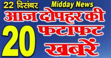 Midday news , Mobile News.24 , 22nd December 2020