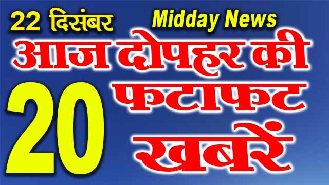 Midday news , Mobile News.24 , 22nd December 2020