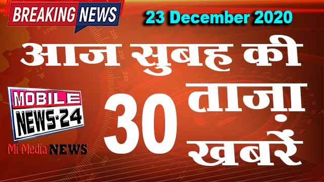 Morning news , 23rd December 2020