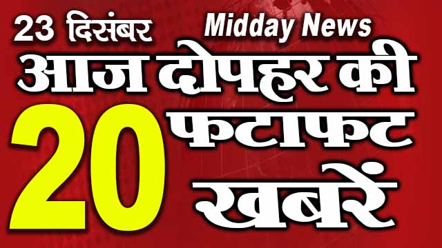 Midday news , Mobile News 24 , 23rd December 2020