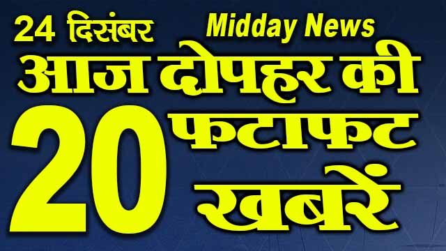 Midday News | Mobile News 24 , 24th December 2020
