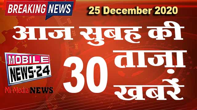 Morning News , 25th December 2020