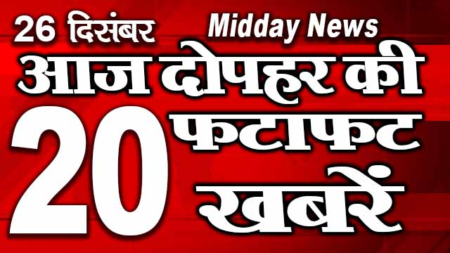 Midday news , Mobile News.24 , 26th December 2020