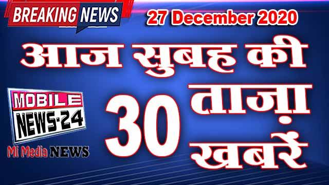 Morning News 27th December 2020