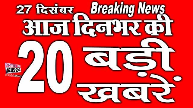 dinbhar ki badi khabrein 27th December 2020