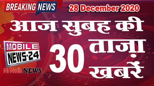 Morning news , 28th December 2020