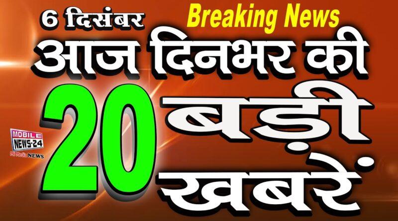 dinbhar ki badi khabrein 6th December 2020