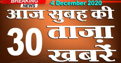 Morning News 4th December 2020