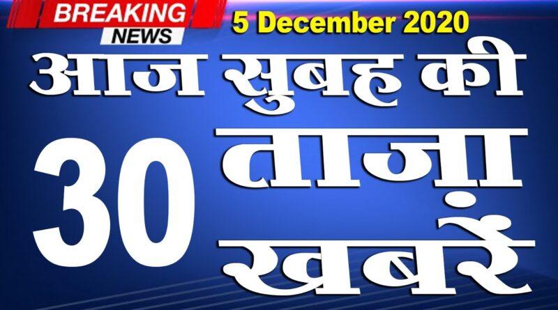 Morning News 5th December 2020