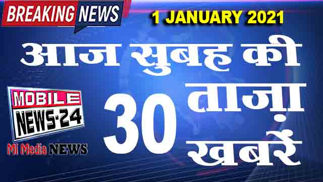 Morning News 24, 1st January 2021
