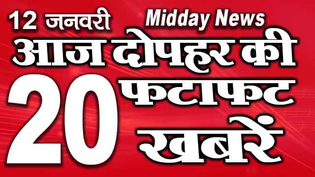 MidDay News. Mobile news 24. 12th January 2021