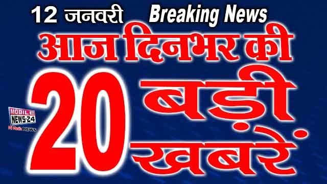 Badi khabar , Mobile news 24 , 12th January 2021