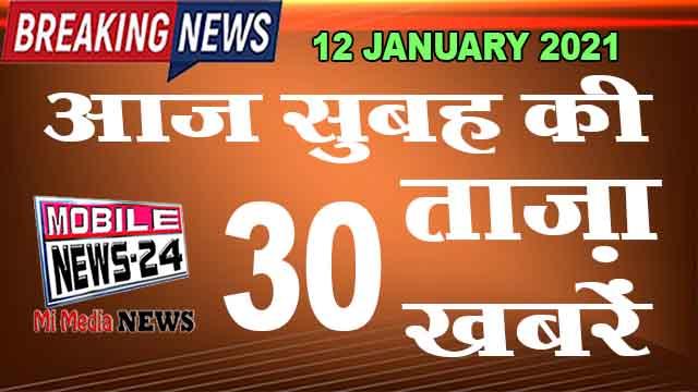 Morning news , Mobile news 24 , 12th January 2021