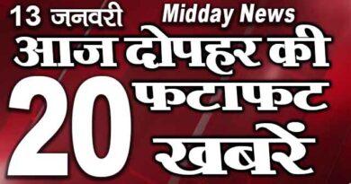 Midday news| Mobile News. 13th January 2021