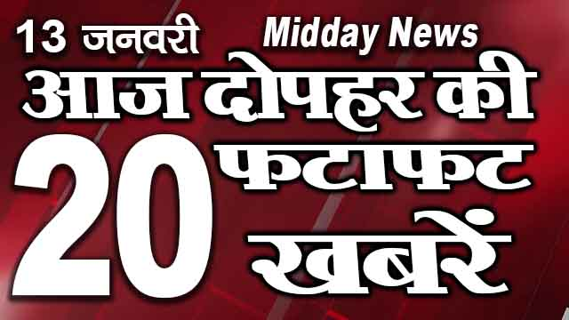 Midday news| Mobile News. 13th January 2021