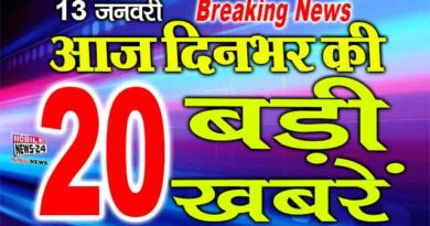 Breaking News | Top 20 | Mobile news 24 | 13th January 2021