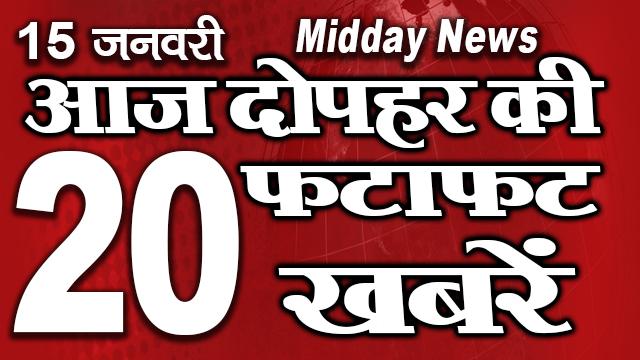 Midday news | aaj ka samachar | Mobile News | 15th January 2021