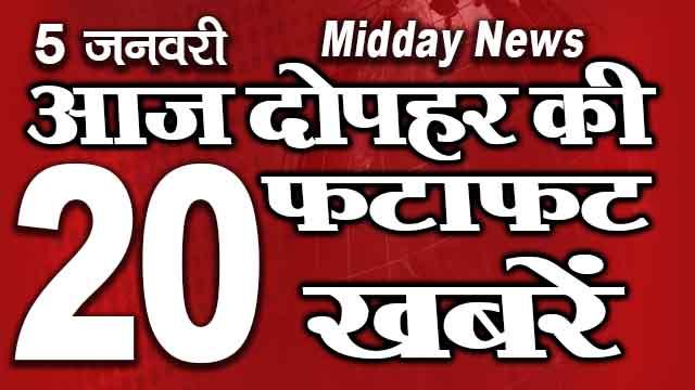 Midday News |Mobile News 24., 5th January 2021