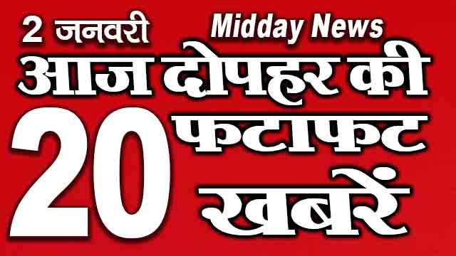Midday News | Mobile News 24. 2nd January 2021