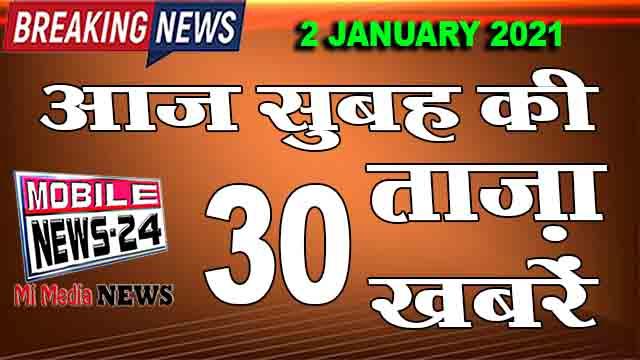 Morning News , 2nd january 2021