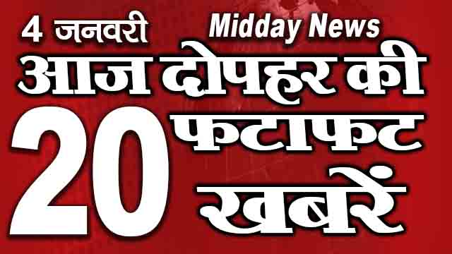 Midday News | Mobile News 24, 4th January 2021