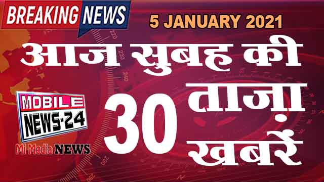 Morning news , Mobile news 24 , 5th January 2021