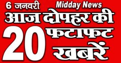 Midday News | Mobile News 24 , 6th January 2021