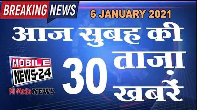 Morning news , Mobile news 24 , 6th January 2021