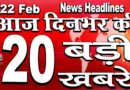 22 Feb News Headline | दिनभर की बड़ी खबरें | Badi khabar | News | Kisan Protest today | mobile news