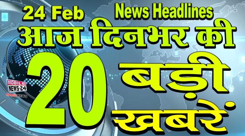 24 Feb. Midday news | Dopahar ki fatafat khabren |