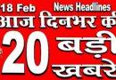 18 Feb News Headline | दिनभर की बड़ी खबरें | Badi khabar | News