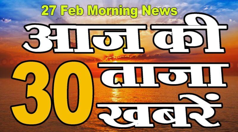 27 feb | आज की ताज़ा ख़बरें | morning news