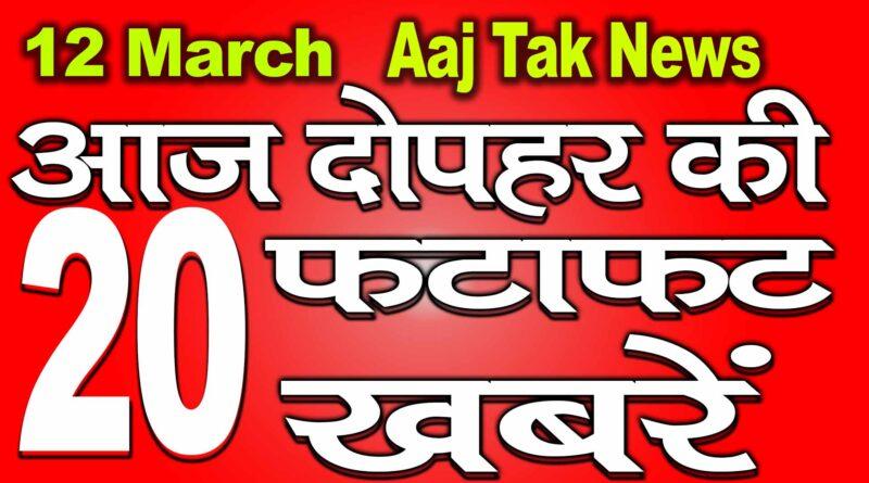 12 March Aaj ki Khabren | आज की ताज़ा ख़बरें