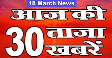 18 March, आज की ताजा खबरें | Morning News | Aaj ka news