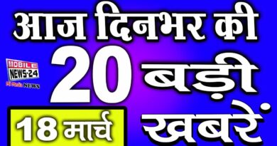 18 March News | aaj Dinbhar ki BAdi Khabren | Today Latest News
