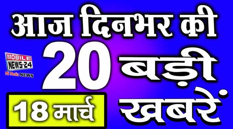 18 March News   aaj Dinbhar ki BAdi Khabren   Today Latest News