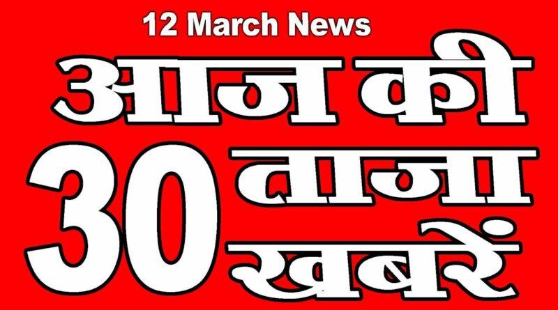 12 March आज की ताज़ा ख़बरें | Aaj ki Khabren | Mukhya samachar | aaj tak News | Mobile News 24.