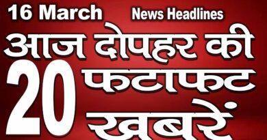16 Midday News | दोपहर की फटाफट खबरें | Headlines | Mobile News 24