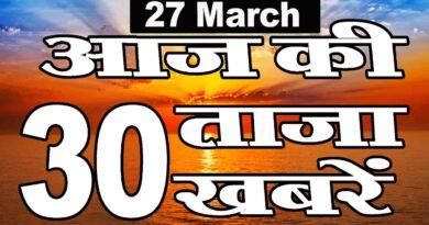 27 March Morning News | आज की ताजा समाचार | Bengal chunav News | kisan andolan | Matua samuday news.